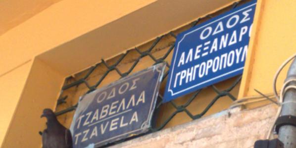 Tüntetések Athénban