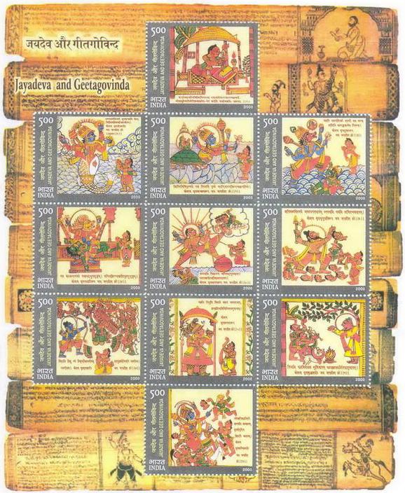 Dzsajadéva és Gítagovinda bélyegek